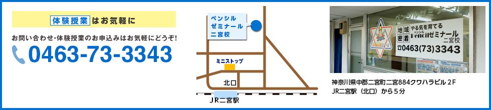 神奈川県二宮にある小学生、中学生、高校生の学習塾|ペンシルゼミナール二宮校ご案内