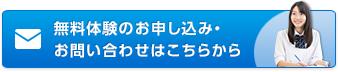 神奈川県二宮にある小学生、中学生、高校生の学習塾|ペンシルゼミナール二宮校体験授業のお申し込みはこちら