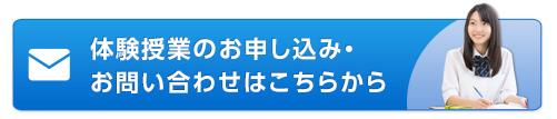 神奈川県二宮にある小学生、中学生、高校生の学習塾|ペンシルゼミナール二宮校メールでのご相談、お申し込み、お問い合わせはこちらから