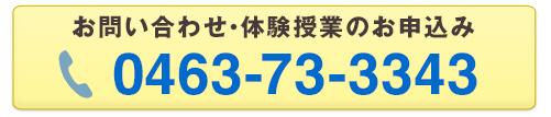 神奈川県二宮にある小学生、中学生、高校生の学習塾|ペンシルゼミナール二宮校お電話はこちらから