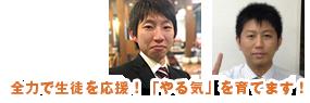 神奈川県二宮にある小学生、中学生、高校生の学習塾|ペンシルゼミナール二宮校は全力で生徒を応援します