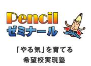 神奈川県二宮にある小学生、中学生、高校生の学習塾|ペンシルゼミナール二宮校
