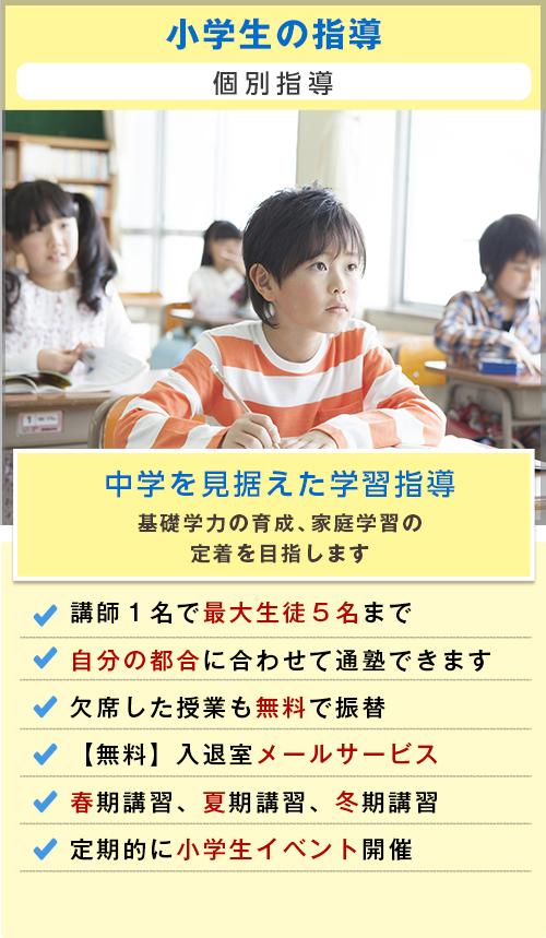 神奈川県二宮にある小学生、中学生、高校生の学習塾|ペンシルゼミナール二宮校|小学生の指導