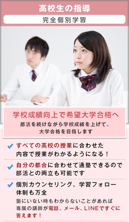 神奈川県二宮にある小学生、中学生、高校生の学習塾|ペンシルゼミナール二宮校|T高学生の指導