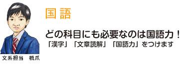 どの科目にも必要なのは国語力・「漢字」「文章読解」「国語力」をつけます