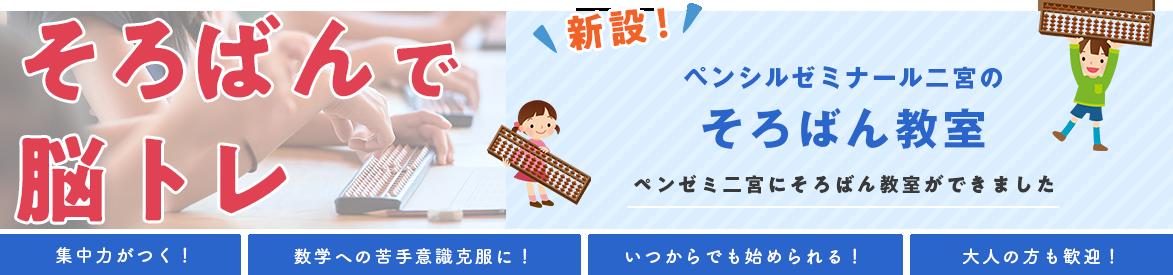 神奈川県二宮にある小学生、中学生、高校生の学習塾|ペンシルゼミナール二宮校|そろばん教室