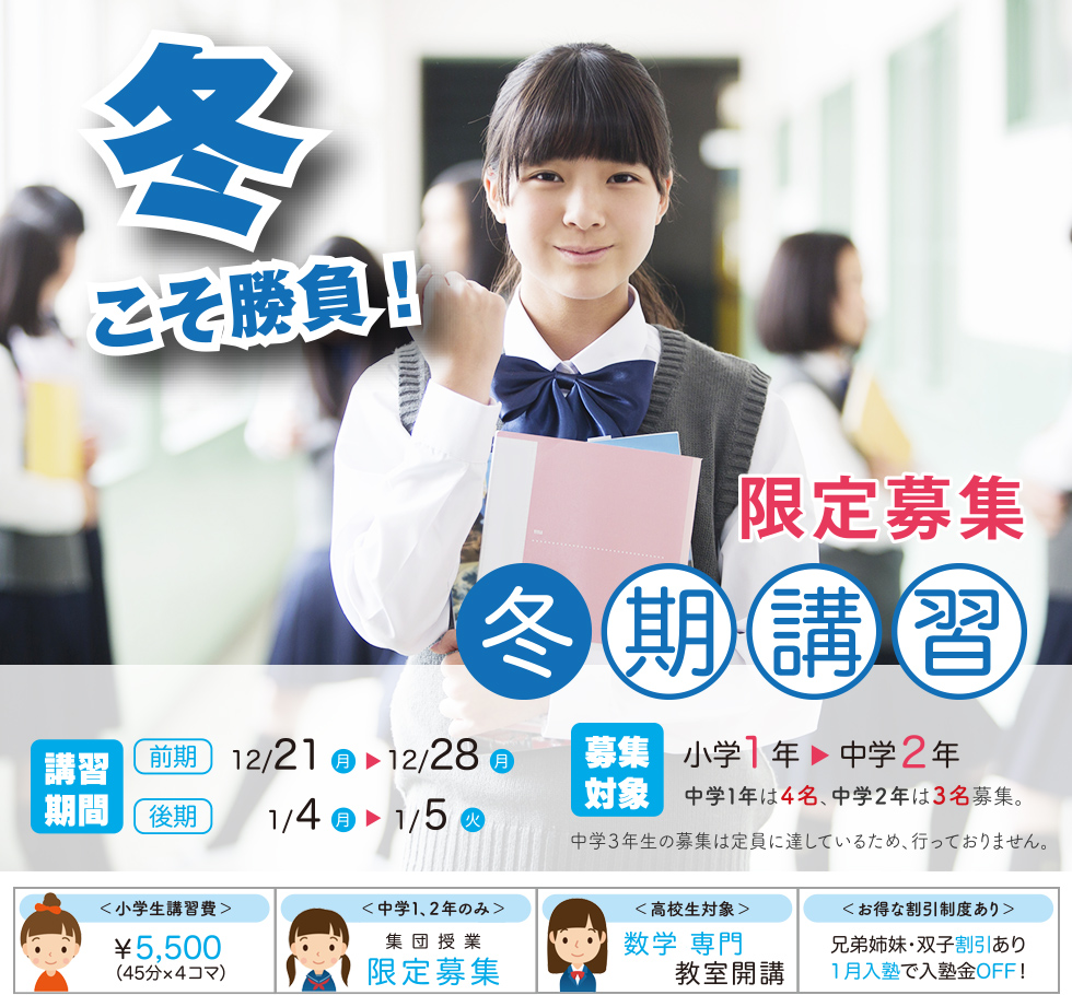 神奈川県二宮にある小学生、中学生、高校生の学習塾|ペンシルゼミナール二宮校|冬期講習