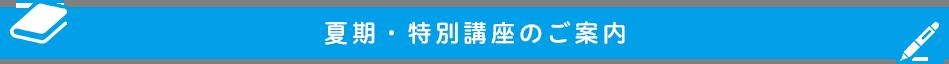 神奈川県二宮にある小学生、中学生、高校生の学習塾|ペンシルゼミナール二宮校|夏期講習期間の特別講習
