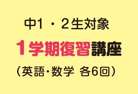 神奈川県二宮にある小学生、中学生、高校生の学習塾|ペンシルゼミナール二宮校|中1、中2生対象、1学期復習講座
