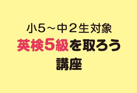 神奈川県二宮にある小学生、中学生、高校生の学習塾|ペンシルゼミナール二宮校|小5〜中2生対象・1学期復習講座