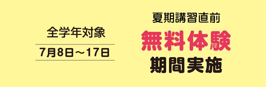 神奈川県二宮にある小学生、中学生、高校生の学習塾|ペンシルゼミナール二宮校|夏期講習直前・無料体験受付中